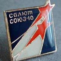 旧ソ連の「宇宙」ピンバッジ #008