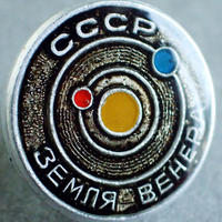 旧ソ連の「宇宙」ピンバッジ #009