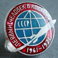 旧ソ連の「宇宙」ピンバッジ #012