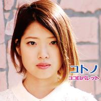 【CD・フルアルバム】『ココロパレット』コトノ