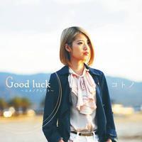 【CD・ シングル】『Good luck ~ユメノアシアト~』コトノ