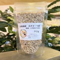 北海道産 むきオーツ麦(農薬不使用)90g