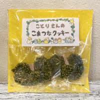 ことりさんの小松菜クッキー (2020年12月28日期限)