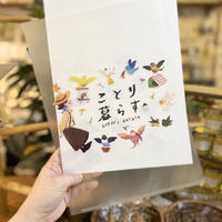 【これだけ欲しい】【A4サイズ】ことり暮らすクリアファイル(看板イラスト&小鳥スタッフ)  (同梱不可)