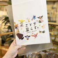 【A4サイズ】ことり暮らすクリアファイル(看板イラスト&小鳥スタッフ)
