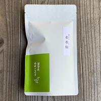 老水仙 30g −100年古木の奥ゆかしい味わい