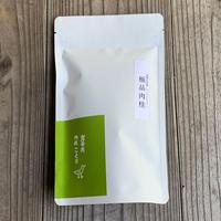 極品肉桂 30g −名人 劉さんの代表作。毎年抜群の安定感。