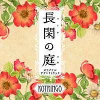 NHKプレミアムドラマ「長閑の庭」のオリジナル・サウンドトラック