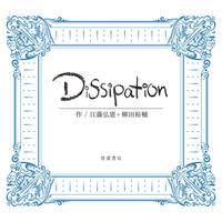 【MP3】1st EP〖Dissipation〗