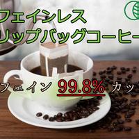 有機【カフェインレス】ドリップバッグ珈琲(オーガニック) 1セット(10袋 個包装) 有機JAS認証 カフェイン除去率99.8%