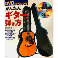 【教則本】「DVDですぐわかる  かんたんギターの弾き方」