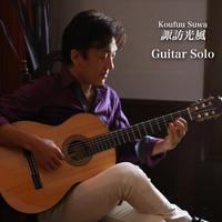 CD「諏訪光風 Guitar Solo」