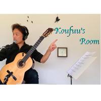 【配信ライブ・見逃しアーカイブ鑑賞券】1/31 sun KOUFUU'S ROOM vol.14   #Stay Positive