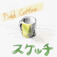 スケッチ倶楽部 Field Coffee  vol.1「 Linoのミュージックビデオ作成」 ステップ1:Linoカップを描こう!