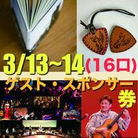 バースデー音楽旅・ゲストミュージシャン・個人スポンサー券・16口