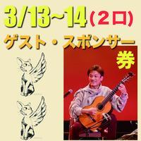 バースデー音楽旅・ゲストミュージシャン・個人スポンサー券・2口