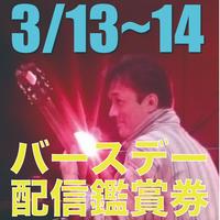 3/13sat~14sun 諏訪光風バースデーイベント「キャンピングカーで音楽仲間を訪ねるセッションの旅~トーク&ライブ