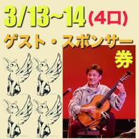 バースデー音楽旅・ゲストミュージシャン・個人スポンサー券・4口