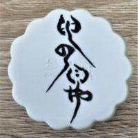 自宅で「いろは」:水差し(清水焼・緑磁・直径約4㎝・裏面に神代文字で「サムハラ」と揮毫(直筆))