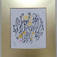 芸術の秋展 「いろはきらめき」 直筆(作品:210㎜×180㎜、額:金色 380㎜×350㎜)