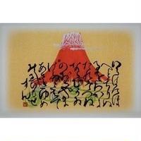 絵葉書「赤富士:縁あり」(5枚セット)