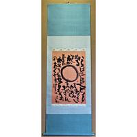 薫風展2020「円相いろは」直筆(軸サイズ:縦1590㎜×横531㎜、作品サイズ:縦635㎜×横406㎜)