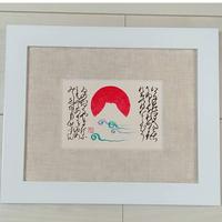 芸術の秋展「雲居なる富士いろはうた」直筆・ハガキ大 額(白:25㎜×30㎜)限定1