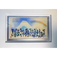 「いろは」富士と虹(複製) 額装済530×365mm