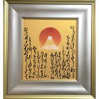 新春作品展  浄化の書画 第2弾:「天地光明」直筆書画 (作品:大色紙270㎜×240㎜・額:縦420㎜×横390㎜×奥行30㎜)