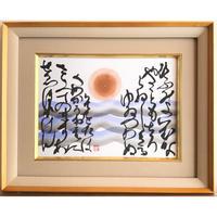 水無月展2020「太陽波動ひふみ」直筆書画(額サイズ:縦380㎜×横475㎜×奥行45㎜、作品サイズ:縦230㎜×横320㎜)