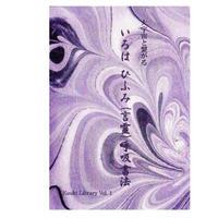「いろは・ひふみ(言霊)呼吸書法」 Kouki Library Vol.1-大宇宙と繋がるー(オフィシャルテキスト)
