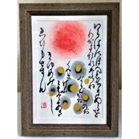 新春作品展  浄化の書画 第3弾:「煌めき2」直筆書画(作品:ハガキ大、額:縦185㎜×横135㎜×奥行13㎜)