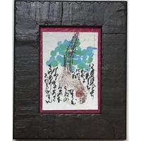 望年芸術展「ことぶ樹(壽)」直筆 木製額(作品:縦61㎜×横44㎜、額:縦109㎜×横88㎜×奥14㎜)限定1