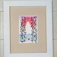 芸術の秋展「暁光富士・いろは」直筆・ハガキ大 額(白:25㎜×30㎜)限定1