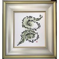 水無月作品展「龍神の舞」直筆書画、色紙サイズ(額サイズ:縦420㎜×横390㎜×奥行30㎜)
