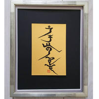 「愛感謝」直筆・ハガキ大(神代文字:アキル文字)額(銀:203×255㎜)限定5