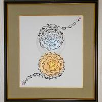 節分特別企画 いろは・ひふみ曼荼羅:直筆書画・額付き サイズ:作品 縦273×横242㎜ 額縦380×横350㎜