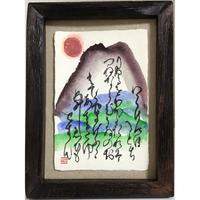 望年芸術展「融和」直筆・ハガキ大 額(木製:200㎜×150㎜)限定2