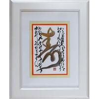 直筆「壽」(額:縦30.0㎝×横24.0㎝)