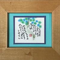望年芸術展「ことぶ樹(壽)」直筆 木製額(作品:縦52㎜×横62㎜、額:縦125㎜×横145㎜×奥20㎜、)限定1