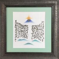 新春作品展  浄化の書画 第1弾:「霊峰」(作品:色紙大270㎜×240㎜・額:縦440㎜ × 横440㎜)