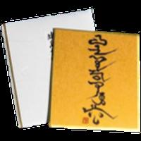 神代の姓名(色紙寸松庵(136×121mm))