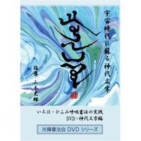 「いろは・ひふみ呼吸書法の実践」自習用DVD:神代文字編
