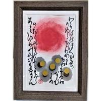 新春作品展  浄化の書画 第3弾:「煌めき3」直筆書画(作品:ハガキ大、額:縦185㎜×横135㎜×奥行13㎜)