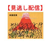 【見逃し配信】映像授業「勉強会オンライン配信」(7月)※8月7日まで視聴可能!