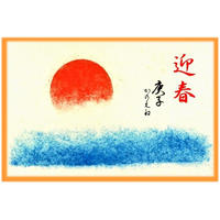 2020年賀状「庚子」(1セット5枚入り:送料込み)2020年のお年玉付き年賀はがきに(郵政省)に印刷してあります。