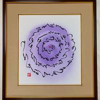 節分特別企画 紫渦ひふみ曼荼羅:直筆書画・額付き サイズ:作品 縦273×横242㎜ 額縦380×横350㎜