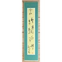 新春特別企画:書初め「令和の和歌」1(短冊紙製額入り:横11㎝・縦44㎝)