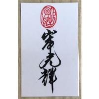 天意(あい)のカード(名刺サイズ、全35種類、直筆サイン・ラミネート加工済、デザインはお任せ)