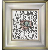 水無月作品展「いろは雲珠茶碗」直筆書画、色紙サイズ(額サイズ:縦420㎜×横390㎜×奥行30㎜)